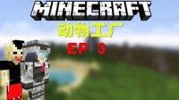 【DN我的世界】Minecraft - 动物工厂 #3-  吸出来的当然要喷回去 。。。