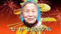 前寺母亲77岁寿辰