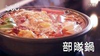 【日日煮】-【煮是生活】之团结部队锅