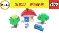 [酷爱]LEGO乐高积木之02美丽的小屋,有房有车有狗有树有苹果