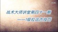 【战术大师讲堂第四十一期】一级拉远古技巧