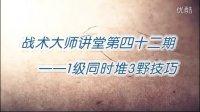 【战术大师讲堂第四十二期】1级同时堆3野