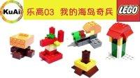 [酷爱]LEGO乐高积木之03我的海岛奇兵,BoomBeach