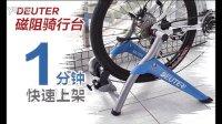 DEUTER磁阻式骑行台 安装教学视频 自行车公路车山地车骑行训练台锻炼架室内防雾霾骑行
