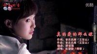 真的爱的那么深-红蔷薇KTV伴唱版2015年新歌
