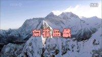 大合唱-向往西藏