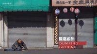 社会弃儿:日本贫民窟里的流浪汉们 【中英字幕】