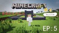 ※我的世界Minecraft※葵葵的生存日记EP5:进击的奶牛