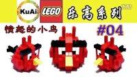 [酷爱]LEGO乐高积木之04愤怒的小鸟