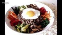 韩式拌饭做法 教程