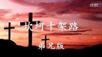 基督教歌曲《坎坷十架路》