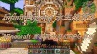 【京都青】Minecraft 我的世界 奇幻RPG解密★永生战役3