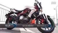 骑士网15年第5集:小黄龙蓝宝龙BJ300GS摩托车 呆子测评