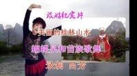 桂林山水自然景观蝴蝶泉和苗族歌舞