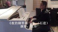 伍乐《 夜的钢琴曲一》(一个人 石进)