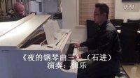 伍乐《夜的钢琴曲三》(你爱上了谁 石进)