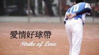美和高中微电影 爱情好球带 Strike of Love
