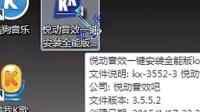 《轻松学kX教程》第1课 kX3552驱动安装和基本连线