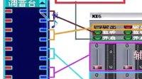 《轻松学kX教程》第3课 kX调音台的使用