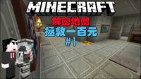 【DN我的世界】 Minecraft -  多人解密 -  拯救100元 (上) #1