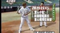 20110227 棒球学园 PART1 课程:打击姿势 林智胜 罗国祯