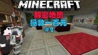 【DN我的世界】 Minecraft -  多人解密 -  拯救100元(中)  #2