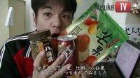 【日本宅男】公介品尝台湾芒果干,八仙果,黑松沙士 【公介美食】