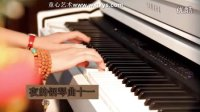 石进《夜的钢琴曲十一》