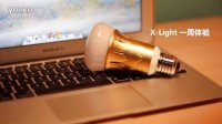 智能灯泡X-Light一周体验