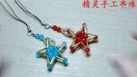精灵手工串珠------金色管五角星