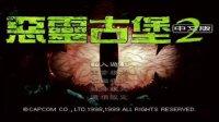 一坑解说《生化危机2》第一集 - 紫鳞出品