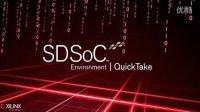 02_SDSoC快速上手:优化与调试