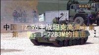 中国ZTZ-96主战坦克高清全集   第一集 : T-72B3M的撞击     2014年