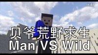 ★我的世界★Minecraft-贝爷荒野求生【Man VS Wild】