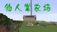 我的世界Minecraft☆明月庄主☆[64]仙人掌自动农场
