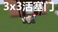 我的世界《明月庄主☆暮云》玩红石3x3活塞门Minecraft