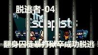 [脱逃者]04-翻身囚徒暴打狱卒成功脱出![第一季完]