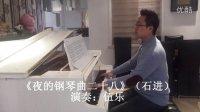 《夜的钢琴曲二十八》(石进)