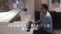 《夜的钢琴曲二十七》(石进)