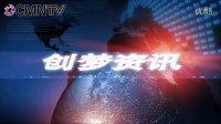 创梦资讯《成都合伙人3.1》【拍梦网创梦NTV】