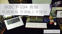 1080P【小白测评】IKBC F-104 青轴 机械键盘 开箱&上手体验