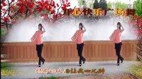 开心快乐广场舞【2015年凤凰六哥最新广场舞世外桃源·】