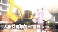 我的世界★Minecraft五歌出品【什么?!大龄女青年也玩MC第26集】