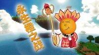 E家小橙子姐姐解说我的世界RPG《永生橙之战》1:寒碜入村庄,凄凉做任务