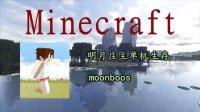 我的世界☆明月庄主☆[66]存档发布Minecraft