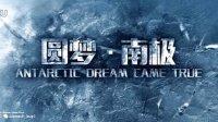 """史上最接""""地气儿""""的南极微电影 【圆梦·南极】"""