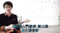 【小鱼吉他屋】ukulele 0基础入门教学 第三课 C大调音阶