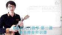 【小鱼吉他屋】ukulele 0基础入门教学 第二课 基本弹奏和识谱