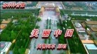 阿鲁阿卓美丽中国高音质原唱南漳喜洋洋出品