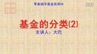 【理财巴士】零基础学基金投资04:基金的分类2